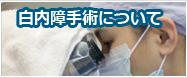 白内障手術について